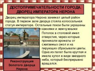 Дворец императора Нерона занимал целый район города. В первом зале дворца стояла