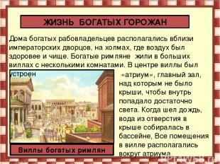 ЖИЗНЬ БОГАТЫХ ГОРОЖАН Дома богатых рабовладельцев располагались вблизи император