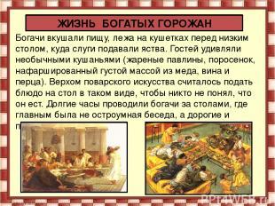 Богачи вкушали пищу, лежа на кушетках перед низким столом, куда слуги подавали я
