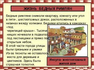 ЖИЗНЬ БЕДНЫХ РИМЛЯН Бедные римляне снимали квартиру, комнату или угол в пяти-, ш