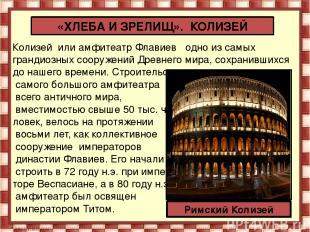 Колизей или амфитеатр Флавиев одно из самых грандиозных сооружений Древнего м