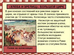 В дни конских состязаний все римляне сидели в цирке, не отрывая от арены глаз. В