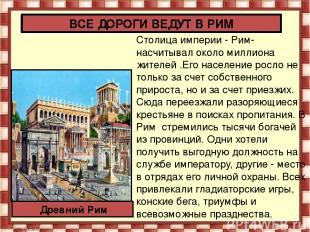 Столица империи - Рим- насчитывал около миллиона жителей .Его население росло не