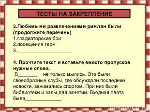 3.Любимыми развлечениями римлян были (продолжите перечень) 1.гладиаторские бои 2