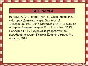 ЛИТЕРАТУРА Вигасин А.А., . Годер Г.И,И. С. Свенцицкая И.С. «История Древнего мир