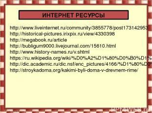 ИНТЕРНЕТ РЕСУРСЫ http://www.liveinternet.ru/community/3855778/post173142953 http