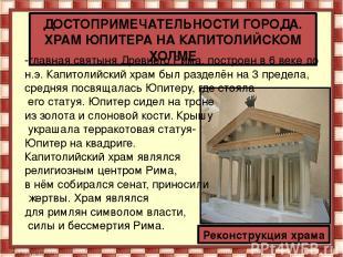 ДОСТОПРИМЕЧАТЕЛЬНОСТИ ГОРОДА. ХРАМ ЮПИТЕРА НА КАПИТОЛИЙСКОМ ХОЛМЕ Реконструкция