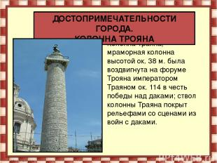 Колонна Траяна, мраморная колонна высотой ок. 38 м. была воздвигнута на форуме Т