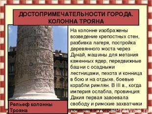 На колонне изображены возведение крепостных стен, разбивка лагеря, постройка дер