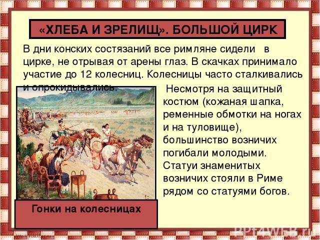 В дни конских состязаний все римляне сидели в цирке, не отрывая от арены глаз. В скачках принимало участие до 12 колесниц. Колесницы часто сталкивались и опрокидывались. «ХЛЕБА И ЗРЕЛИЩ». БОЛЬШОЙ ЦИРК Гонки на колесницах Несмотря на защитный костюм …