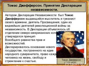 Автором Декларации Независимости был Томас Джефферсон выдающийся мыслитель и гум