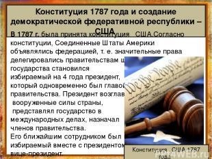 Конституция 1787 года и создание демократической федеративной республики – США В
