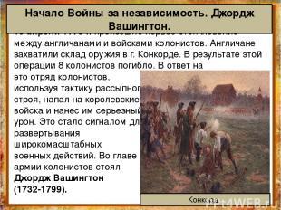 19 апреля 1775 г. произошло первое столкновение между англичанами и войсками кол