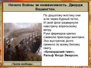 По дощатому мостику они шли через бурный поток, И свой флаг развернули навстречу