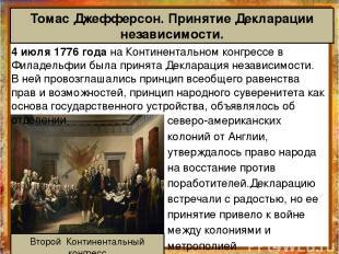северо-американских колоний от Англии, утверждалось право народа на восстание пр