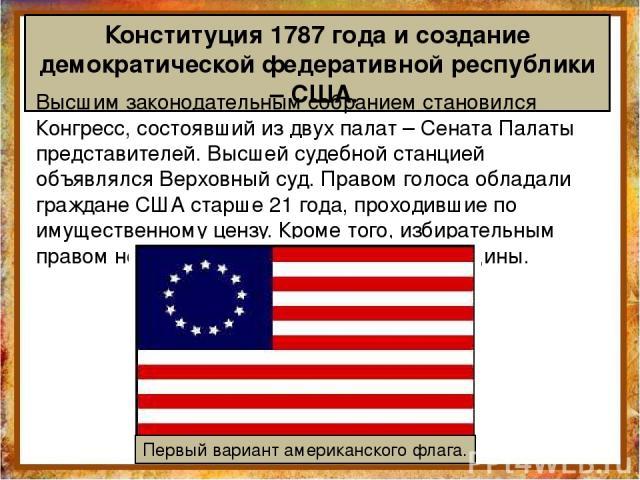 Конституция 1787 года и создание демократической федеративной республики – США. Высшим законодательным собранием становился Конгресс, состоявший из двух палат – Сената Палаты представителей. Высшей судебной станцией объявлялся Верховный суд. Правом …
