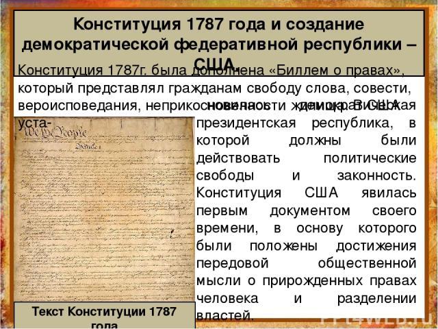 новилась демократическая президентская республика, в которой должны были действовать политические свободы и законность. Конституция США явилась первым документом своего времени, в основу которого были положены достижения передовой общественной мысли…
