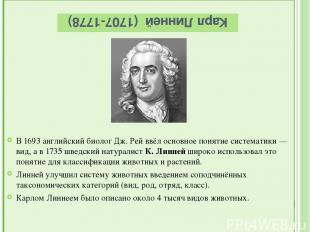 Карл Линней (1707-1778) В 1693 английский биолог Дж. Рей ввёл основное понятие с