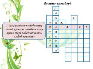 Решите кроссворд 3. Как переводится с греческого языка слово биос? 3. 4. 5. 6. 7