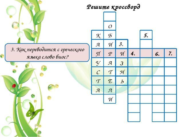 Решите кроссворд 4. Это царство изучает наука ботаника. 4. 5. 6. 7. С О К Б А И Ж П Р И У А З С Т Н Т Е Ь А Л И Р А С Т Е Н И Я