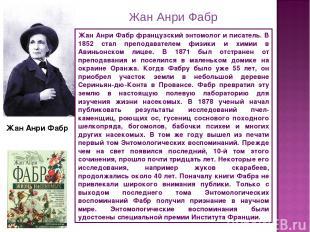 Жан Анри Фабр Жан Анри Фабр французский энтомолог и писатель. В 1852 стал препод