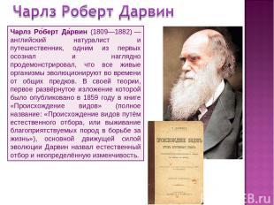 Чарлз Ро берт Да рвин (1809—1882)— английский натуралист и путешественник, одни