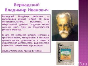 Вернадский Влади мир Ива нович — выдающийся русский учёный XX века, естествоисп