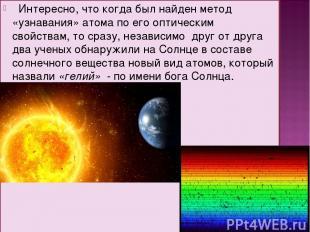 Интересно, что когда был найден метод «узнавания» атома по его оптическим свойст