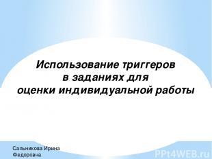 Использование триггеров в заданиях для оценки индивидуальной работы Сальникова И