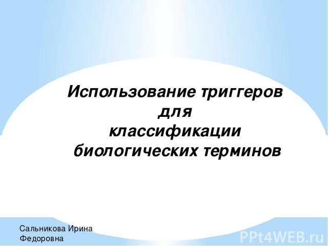 Использование триггеров для классификации биологических терминов Сальникова Ирина Федоровна