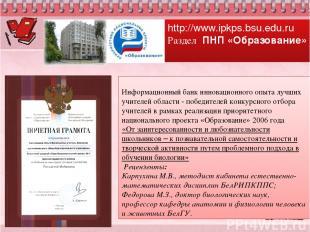 Информационный банк инновационного опыта лучших учителей области - победителей к
