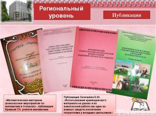 Публикации Региональный уровень Публикация Селезнѐва Е.Ю. «Использование краевед