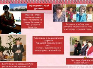 Выступление на заседании РМО учителя физики Кравченко В.Т. Мастер –класс «Исполь