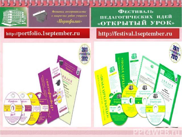 http://festival.1september.ru http://portfolio.1september.ru
