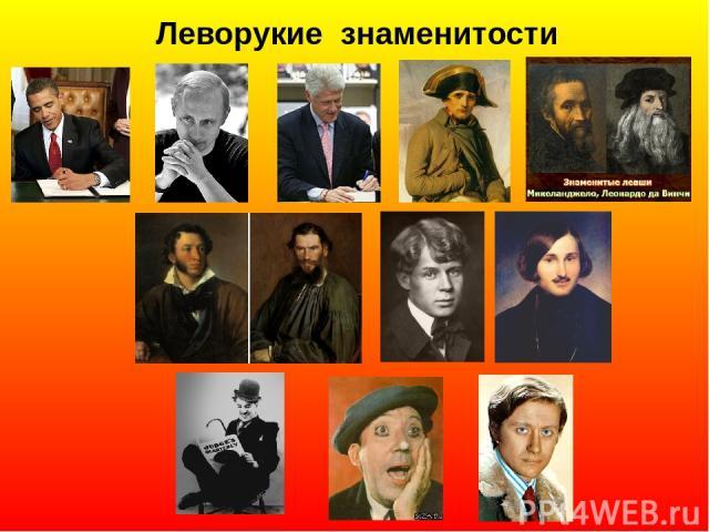 Леворукие знаменитости