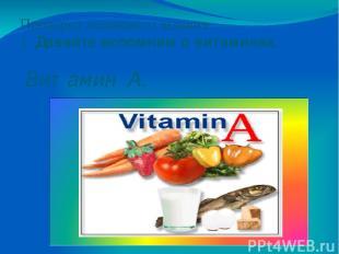 Витамин группы В.