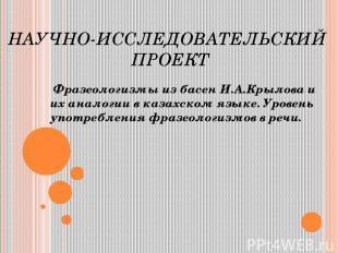 Выполнила работу ученица 7»А» класса Смаилова Асель. Руководитель учитель русско