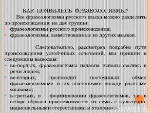 КАК ПОЯВИЛИСЬ ФРАЗЕОЛОГИЗМЫ? Все фразеологизмы русского языка можно разделить по