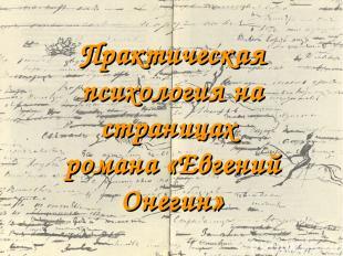 Практическая психология на страницах романа «Евгений Онегин»