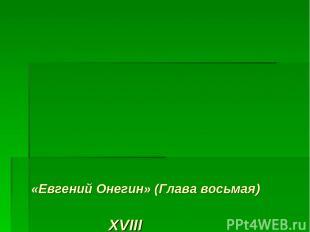 «Евгений Онегин» (Глава восьмая) XVIII …Княгиня смотрит на него… И что ей душу н