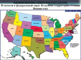 Административно территориальное деление 50 штатов и федеральный округ Колумбия (
