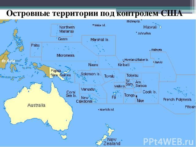 Островные территории под контролем США
