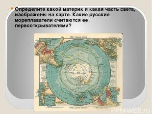 Определите какой материк и какая часть света, изображены на карте. Какие русские