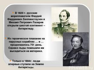 В 1820 г. русские мореплаватели Фаддей Фаддеевич Беллинсгаузен и Михаил Петрович