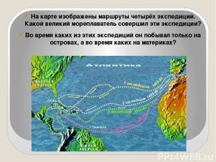 На карте изображены маршруты четырёх экспедиций. Какой великий мореплаватель сов