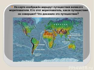 На карте изображён маршрут путешествия великого мореплавателя. Кто этот мореплав