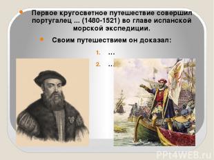 Первое кругосветное путешествие совершил португалец ... (1480-1521) во главе исп