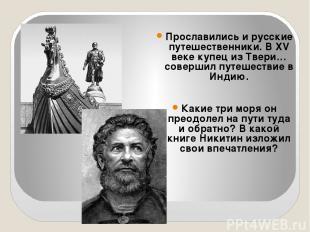 Прославились и русские путешественники. В XV веке купец из Твери… совершил путеш