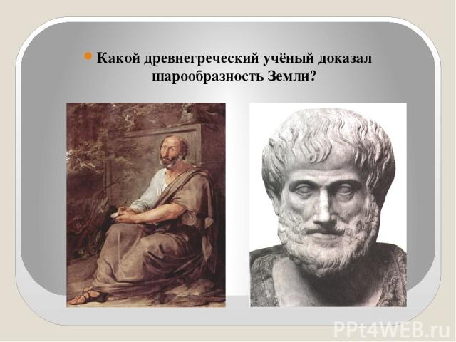 Какой древнегреческий учёный доказал шарообразность Земли?