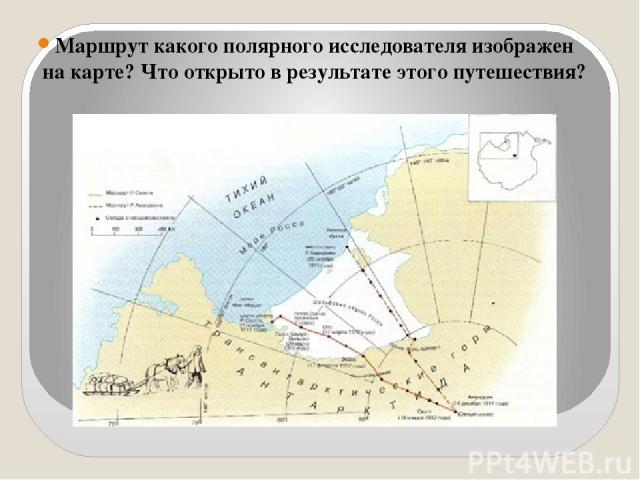 Маршрут какого полярного исследователя изображен на карте? Что открыто в результате этого путешествия?